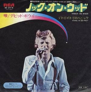 Knock On Wood 1974 Japon